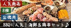 海鮮&鶏串BBQセット