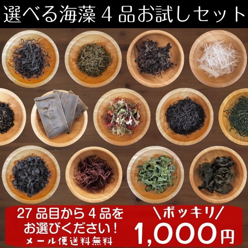 選べる海藻