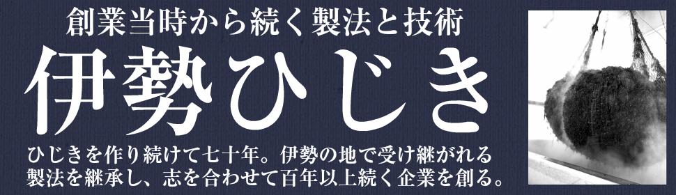 伊勢ひじき