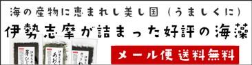 伊勢志摩の海藻3品