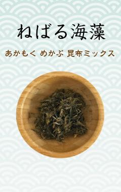 ねばる海藻