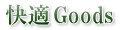 快適Goods ロゴ