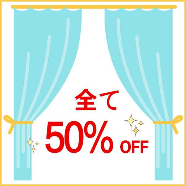 50%off全店クーポン