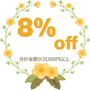 ★☆8% OFF~新生活応援 クーポン☆★ いい生活はいいカーテンから!