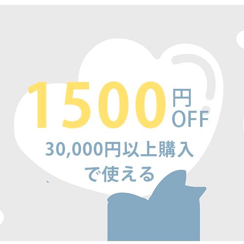 。°+°。°+ 正月セール +°。°+°。 1500円 OFF~お買い得クーポン