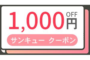 ☆━1000円 OFF~サンキュークーポン━☆ ご理解をいただけまして、まことにお礼の申しようもございません!