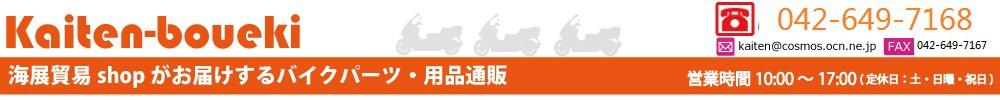 バイクパーツの品質と価格なら海展貿易にお任せ下さい!!