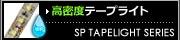 【高密度】LEDテープライトシリ