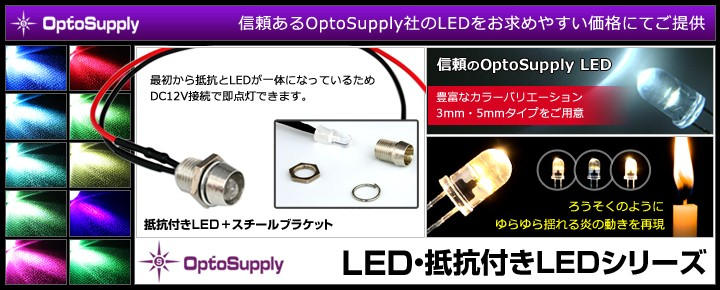 OptoSupplyシリーズ