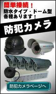 防犯カメラはYahoo Shop2号店へ!