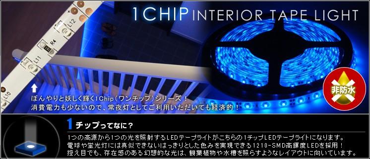 1チップ 非防水 インテリアテープライト