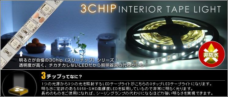 3チップ 非防水 インテリアテープライト