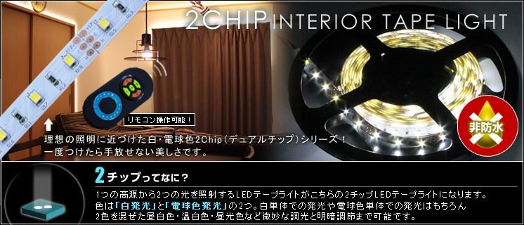 デュアルチップ(白・電球色) 非防水 インテリアテープライト
