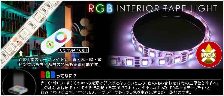RGB 非防水 インテリアテープライト