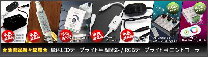 調光器・RGBコントローラー