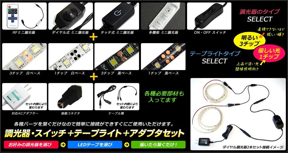 【特価】LEDテープライト+調光器orスイッチセット