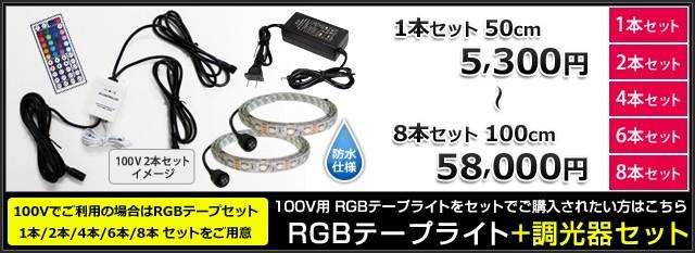 AC100V RGBテープライトセット