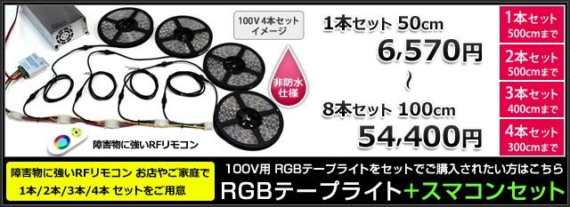 AC100V 非防水RGBテープライト スマコンセット