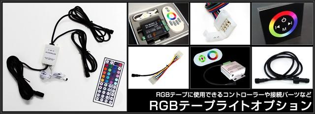 RGBテープライト用 オプション