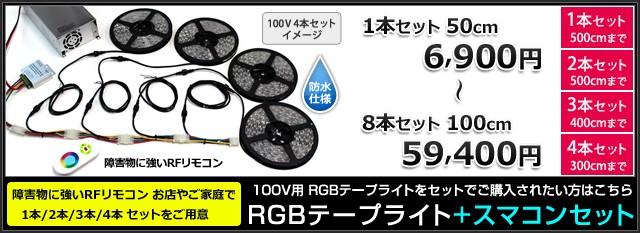 AC100V 防水RGBテープライト スマコンセット