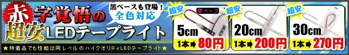 超安LEDテープライト(白/黒ベース)