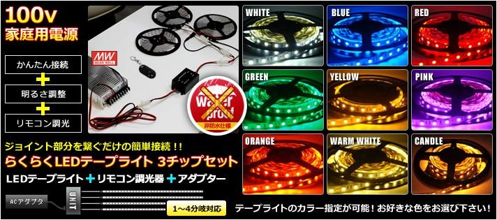 非防水らくらくLEDテープライト 3チップ(調光器+アダプターセット)