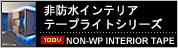 【非防水】インテリアテープライ