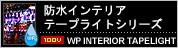 【防水】インテリアテープライト
