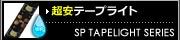 【超安】テープライトシリーズ