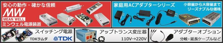 ACアダプター・電源装置