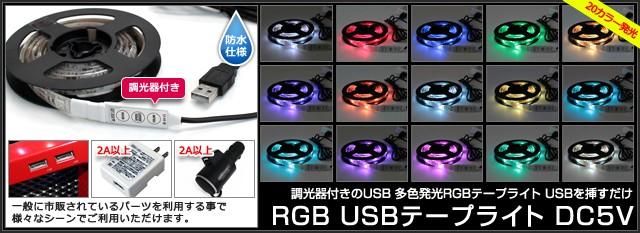 USB RGBテープライト調光付き