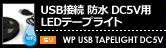 USBテープライト&USBパーツ