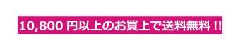 8,640円以上のお買上で送料無料!!
