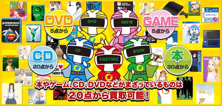 古本・ゲーム・DVDなどを宅配買取致します!