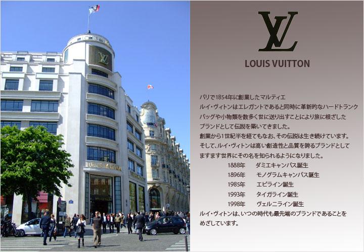 パリで1854年に創業したマルティエは、トランク職人でした。 ルイ・ヴィトンは、エレガントであると同時に革新的なハードトランク、バッグや小物類を多く世に送り出すことにより、旅に根ざしたブランドとして伝説を築いてきました。創業から1世紀半を経てもなお、その伝説は生き続けています。そして今、ルイ・ヴィトンは高い創造性と品質を誇るブランドとしてますます世界にその名を知られるようになりました