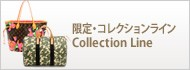 限定・コレクションライン