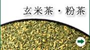 玄米茶・粉茶