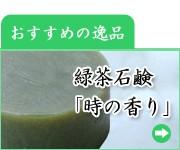 緑茶せっけん「時の香り」
