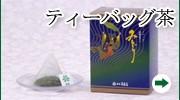 ティーバッグタイプ煎茶・玉露