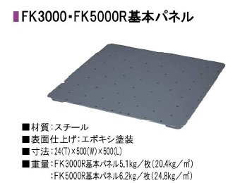 FK3000R フクビOAフロア