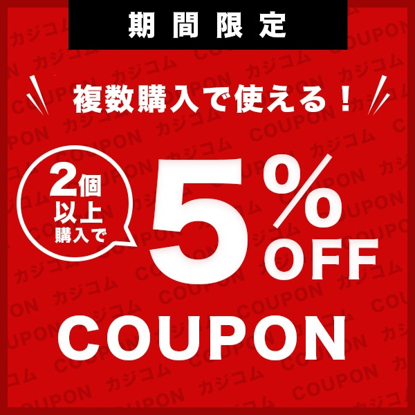 【複数購入】で5%OFFクーポン!