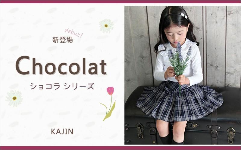 韓国服子供ショコラシリーズ
