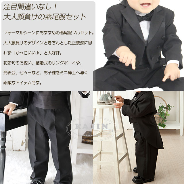 213b2265d3f53 子供タキシードセット 燕尾服 フォーマルスーツ 男の子 男児 結婚式 発表 ...
