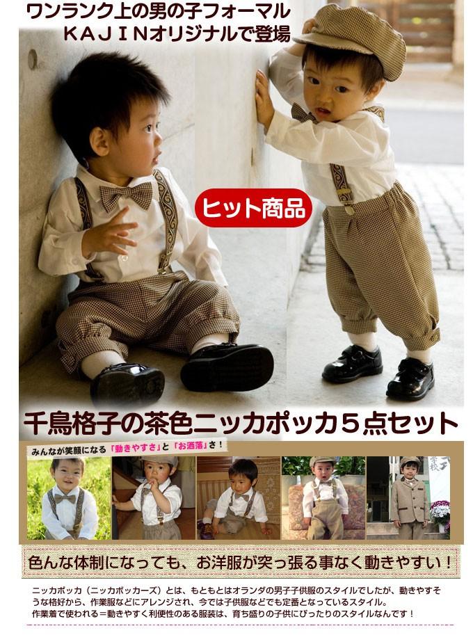 80d312904e5cf 男の子 スーツ ニッカポッカ 子供 キッズ 子供服 フォーマル ...