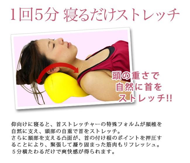 1回5分 寝るだけストレッチ 頭の重さで自然に首をストレッチ!! 仰向けに寝ると、首ストレッチャーの特殊フォルムが頚椎を自然に支え、頭部の自重で首をストレッチ。さらに頚部を支える凸面が、首の付け根のポイントを押圧することにより、緊張して凝り固まった筋肉もリフレッシュ。5分横たわるだけで爽快感が得られます。