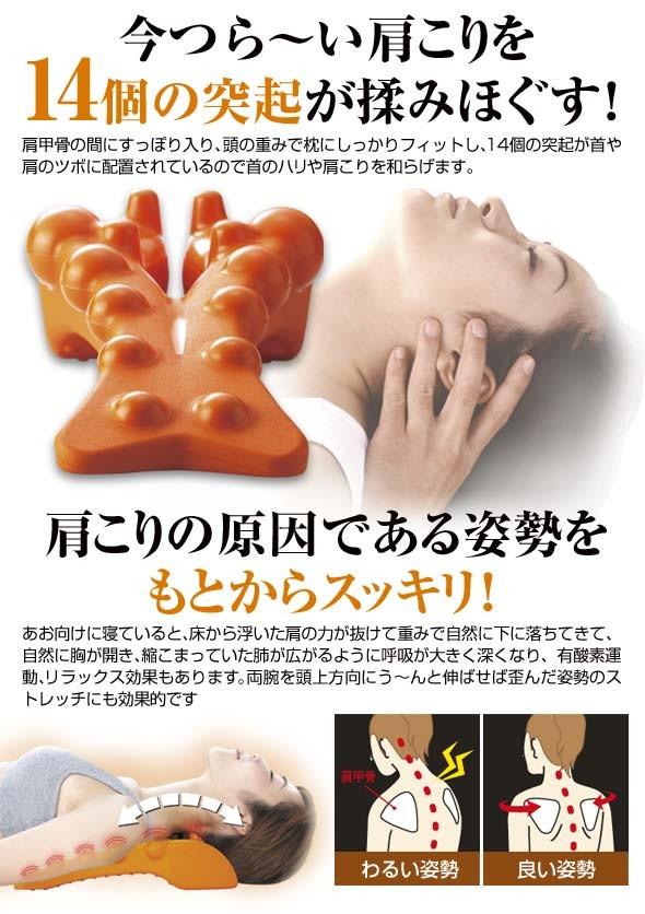 今つら〜い肩こりを14個の突起が揉みほぐす! 肩甲骨の間にすっぽり入り、頭の重みで枕にしっかりフィツトし、14個の突起が首や肩のツボに配置されているので首のハリや肩こりを和らげます。肩こりの原因である姿勢をもとからスッキリ! あお向けに寝ていると、床から浮いた肩の力か抜けて重みで自然に下に落ちてきて、自然に胸が開き、縮こまっていた肺が広がるように呼吸が大きく深くなり、有酸素運動、リラックス効果もあります。両腕を頭上方向にう〜んと伸ぱせは歪んだ姿勢のストレッチにも効果的です