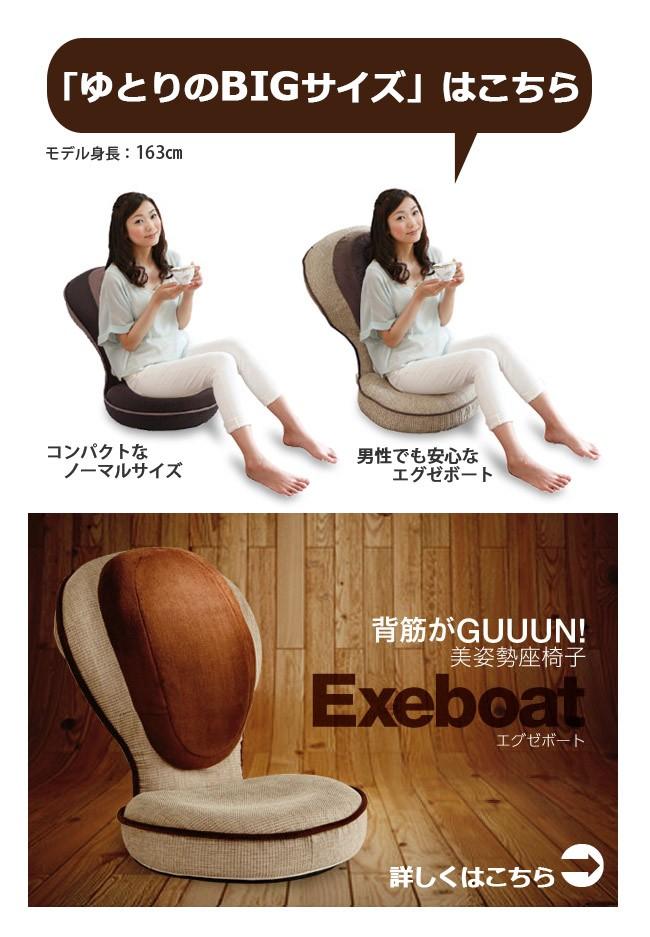 背筋がGUUUN!美姿勢座椅子Exeboatエグゼボート