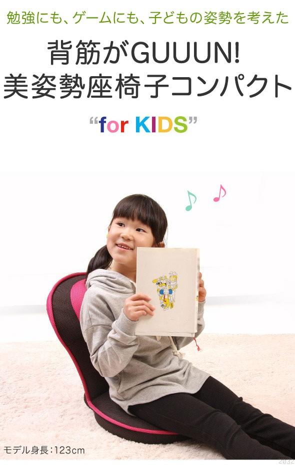 勉強にも、ゲームにも、子どもの姿勢を考えた 背筋がGUUUN 美姿勢座椅子 コンパクト