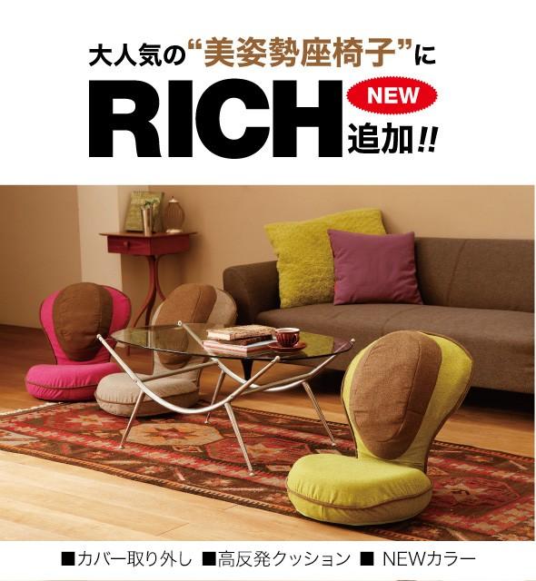 大人気の美姿勢座椅子にRICH追加!! カバー取り外し、高反発クッション、NEWカラー
