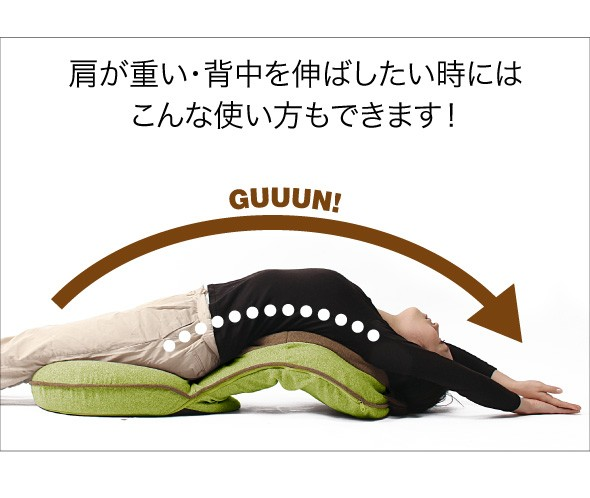 肩が重い・背中を伸ばしたい時にはこんな使い方もできます。GUUUN